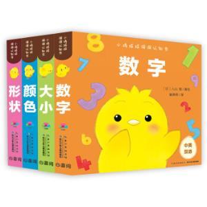 《0-2岁小鸡球球洞洞认知书》套装全4册26.07元