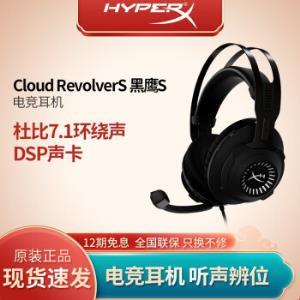 金士顿(Kingston)HyperX暴风专业FPS电竞游戏耳机绝地求生吃鸡头戴式耳麦有线听声辩位黑鹰S杜比7.1耳机699元