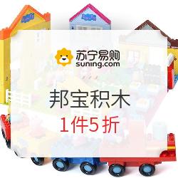 促销活动:苏宁易购邦宝官方旗舰店小猪佩奇积木1件5折