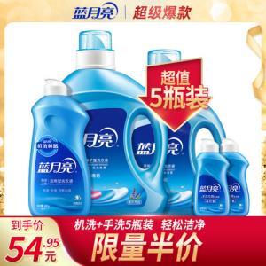 蓝月亮机洗洗衣液优惠装套装2kg瓶1kg瓶手洗500g翻盖*180g瓶*254.95元