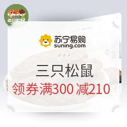 促销活动:苏宁易购三只松鼠满减促销领券满300减210