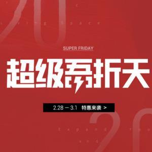 促销活动:天猫依诺维绅旗舰店超级吾折天