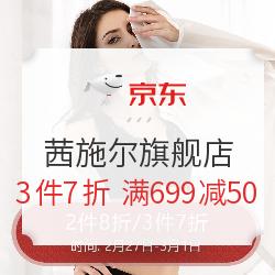 促销活动:京东茜施尔旗舰店时尚早春3件7折叠满699减50元券