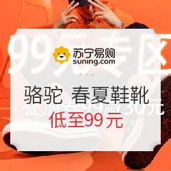 促销活动:苏宁易购骆驼鞋靴旗舰店春夏鞋靴特卖129元任选1件,叠加99-30元优惠券