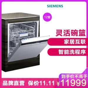 西门子下嵌式洗碗机晶蕾烘干家居互联SJ456S26JC12套 11999元