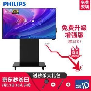 飞利浦(PHILIPS)智能会议平板65英寸视频办公教学触摸屏触控一体机电子白板超薄电视智慧屏支架BDL6530QT9949元