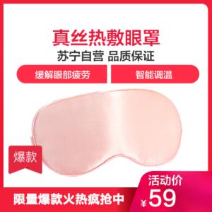 苏宁极物X沃谱诗(warmplus)真丝热敷眼罩59元