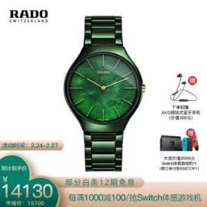 雷达表(RADO)瑞士手表汤唯同款真薄系列高科技陶瓷表绿色珍珠贝母表盘中性石英手表R2700691214100元