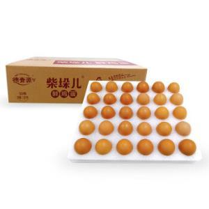 德青源柴垛儿鲜鸡蛋30枚 9.9元