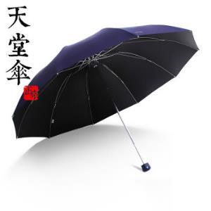 天堂伞10骨黑胶三折晴雨两用伞