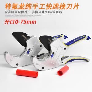 管刀PVC管子割刀PPR剪刀 5.9元(需用券)