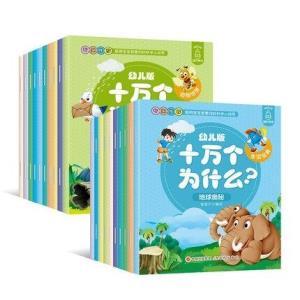 《十万个为什么幼儿版》全20册