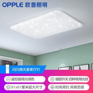 欧普照明LED吸顶灯长方形客厅灯大气现代简约房间卧室灯具套餐TC