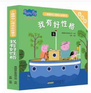小猪佩奇心理成长故事书:我有好性格(注音版套装5册)18.75元