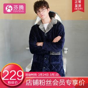 芬腾睡衣男士冬季新品夹棉加厚加绒纯色休闲翻领长袖长款口袋家居服套装男深兰L229元