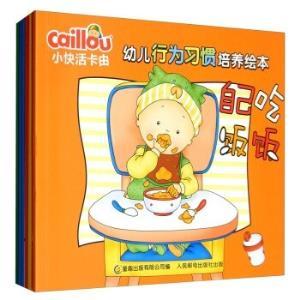 《小快活卡由・幼儿行为习惯培养绘本》(套装共6册) 20元