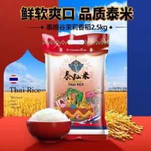 品冠膳食泰国香米茉莉香稻真空包装泰籼米5KG37.8元(需用券)