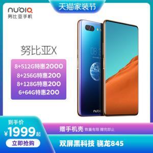 nubia/努比亚X双屏电竞游戏智能手机高清美颜拍照智能机全面屏大电池内存大屏幕学生老人手机骁龙845 1999元