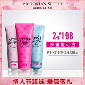 维多利亚的秘密香氛身体乳多香型PINK滋润保湿秋冬女*2件    198元(合99元/件)