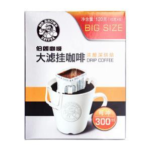 伯朗(MR.BROWN)大滤挂咖啡浓醇深烘焙15g*8袋*3件 138元(合46元/件)
