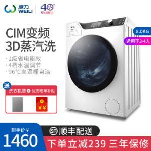 威力(WEILI)全自动滚筒洗衣机高温洗衣智能变频3D蒸汽洗XQG80-1218DP-1XQG80-1218DP-11460元