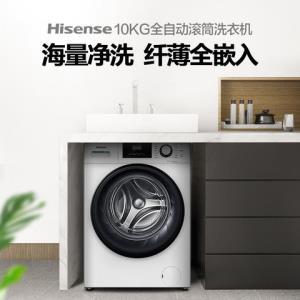 海信10公斤KG变频大容量滚筒杀菌全自动家用洗脱一体洗衣机1549元(需用券)