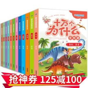 全套12册十万个为什么幼儿版正版3-4-5-6岁益智早教书籍启蒙认知儿童绘本百科全书恐龙故事书科