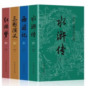 《四大名著》无障碍阅读版