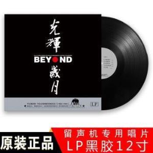 正版beyond经典流行摇滚音乐黄家驹歌曲黑胶LP唱片老式留声机专用12寸唱盘带歌词