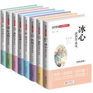 《中小学生必读经典名著》全套8册*2件