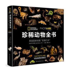 """珍稀动物全书:美国国家地理""""影像方舟""""(果壳、憨爸、中国野生动物保护协会、环球科学推荐)"""