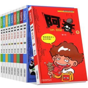 《阿衰漫画》全集1-10册 64元包邮(需用券)