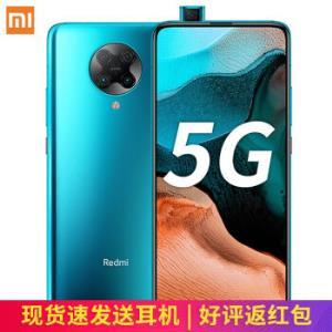 小米Redmi红米K30pro5G手机天际蓝6GB+128GB标准版2849元