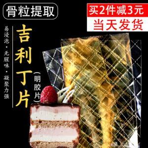吉利丁片明胶粉鱼 5.8元(需用券)