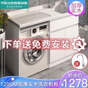 四季沐歌(MICOE)加厚实木洗衣柜浴室柜组合套装洗衣机伴侣阳台洗衣机柜