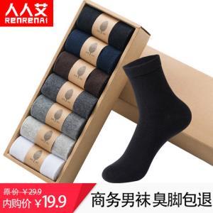 【人人艾旗舰店】新款春季中筒棉袜男7双装多款可选 19.9元包邮(需用券)