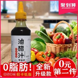 第二件0元油醋汁0脂肪日式水果蔬菜沙拉汁健身低脂酱料轻食脱脂*2件 10.8元(合5.4元/件)