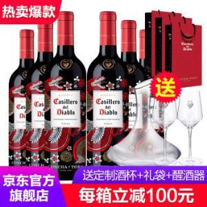 智利原装原瓶进口红酒干露红魔鬼尊龙系列葡萄酒750ml卡本妮苏维翁*6瓶整箱装418元