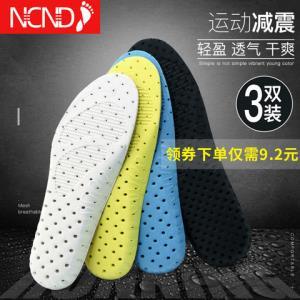 ncnd运动鞋垫3双 6.2元