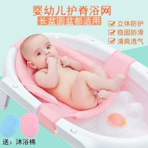 新生儿洗澡神器婴儿洗澡网澡盆架 10.8元(需用券)