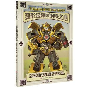 变形金刚钢铁之心[7-10岁][Transformers:HeartsofSteel]*4件 79元(合19.75元/件)