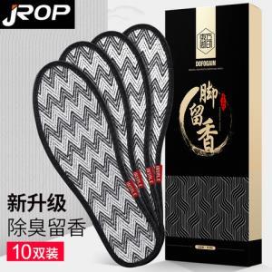 JROP10双防臭鞋垫除臭留香吸汗透气加厚运动除臭鞋垫香型男女夏 15.8元包邮