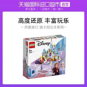 88VIP:LEGO乐高迪士尼公主系列43175安娜和艾莎的故事书大冒险 122.55元
