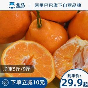盒马四川不知火丑橘5斤 26.9元