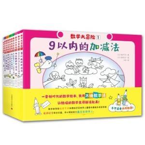 《双螺旋童书:数学大冒险》(全10册)plus75元 75元