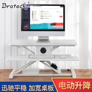 Brateck站立办公电动升降电脑桌台式笔记本学习办公桌可移动折叠式工作台书桌笔记本显示器支架台T52白    899元