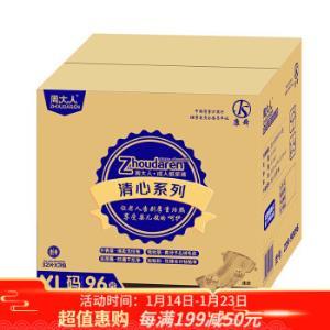 周大人清心系列成人纸尿裤老年人尿不湿XL码箱装96片(尺码:2尺4-4尺2)腰贴型*3件    291.3元(合97.1元/件)