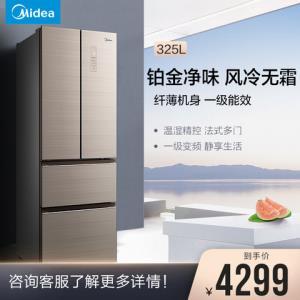 美的(Midea)BCD-325WTGPM凌波金纤薄机身铂金净味风冷无霜一级能效温湿精控家用法式多门电冰箱 3699元