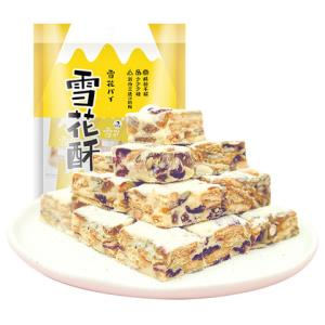 食颜室雪花酥110g咸蛋黄鸭蛋黄味少糖健康网红蛋黄酥零食麦芽饼干    2.9元