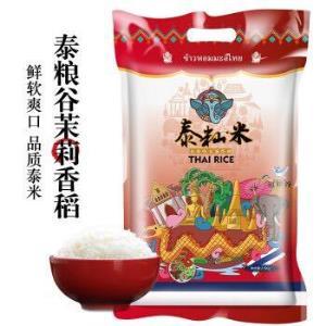 品冠膳食泰国香米茉莉香稻米泰籼米2.5KG真空包装19.9元(需用券)